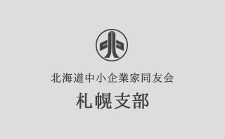 秋本番!北海道 やや南部 トリップ<中央東地区会10月一泊例会>